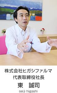 株式会社ヒガシファルマ 代表取締役社長 東 誠司