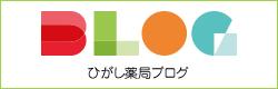 ひがし薬局ブログ