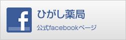 ひがし薬局 公式facebookページ