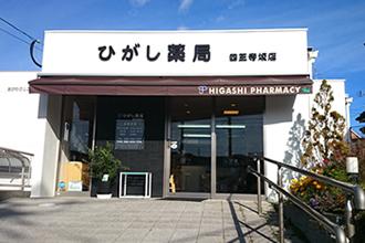 ひがし薬局四王寺坂店 店舗写真