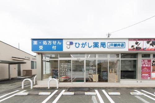 ひがし薬局JR御井店 店舗写真